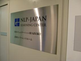 NLP-JAPAN江坂
